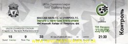 2006-07 cl 3q 2nd MACCABI HAIFA 1 LIVERPOOL 1 (unused)
